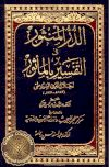 Quran Collection: Tafseer-ul-Dar Al-Mansur Fil-Tafseer - تفسير الدر ...
