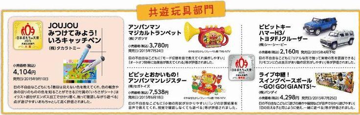 日本おもちゃ大賞