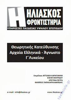 σχολικο Βοηθημα Αρχαιων Ελληνικων κατευθυνσης αγνωστο Γ Λυκειου