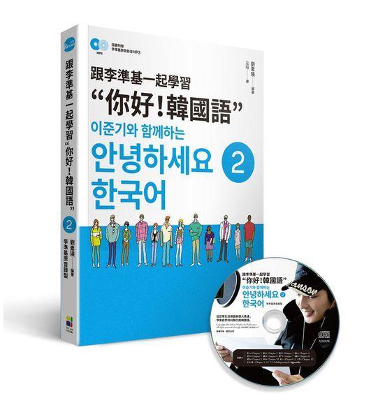 """【預購快訊】《跟李準基一起學習""""你好!韓國語""""》第二冊來囉!隨書附贈李準基原聲錄音MP3 @ 編輯病 :: 痞客邦 PIXNET ::"""