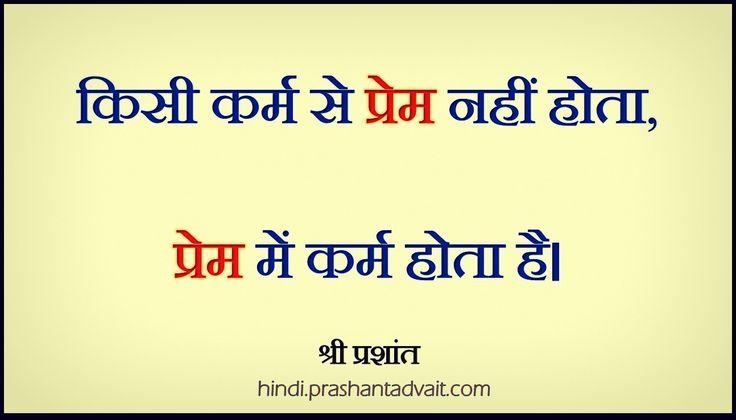किसी कर्म से प्रेम नहीं होता, प्रेम में कर्म होता है | ~ श्री प्रशांत #ShriPrashant #Advait #love #action Read at:- prashantadvait.com Watch at:- www.youtube.com/c/ShriPrashant Website:- www.advait.org.in Facebook:- www.facebook.com/prashant.advait LinkedIn:- www.linkedin.com/in/prashantadvait Twitter:- https://twitter.com/Prashant_Advait