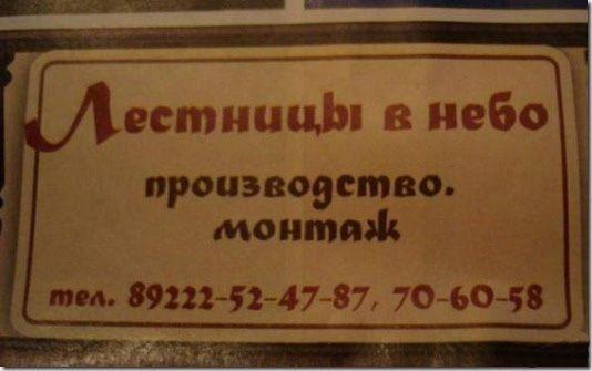 Смешные надписи, объявления и реклама (31 фото)