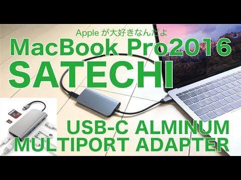 Touchバーなしにはコレ!全部入りMacBook Pro2016用ハブ/SatechiのUSB-C マルチポートアダプタ www.amazon.co.jp/dp/B01FWT7MEA