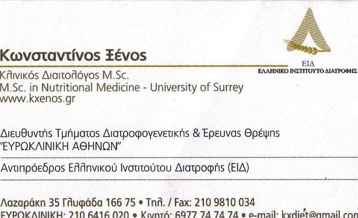 """ΚΩΝΣΤΑΝΤΙΝΟΣ ΞΕΝΟΣ •Κλινικός Διαιτολόγος M. Sc.  M. Sc. in Nutritional Medicine- University of Surrey.  •Διευθυντής Τμήματος Διατροφογενετικής & Έρευνα Θρέψης, """"ΕΥΡΩΚΛΙΝΙΚΗ ΑΘΗΝΩΝ"""" •Αντιπρόεδρος Ελληνικού Ινστιτούτου Διατροφής (Ε.Ι.Δ.)  Λαζαράκη 35, Γλυφάδα, 2109810034"""