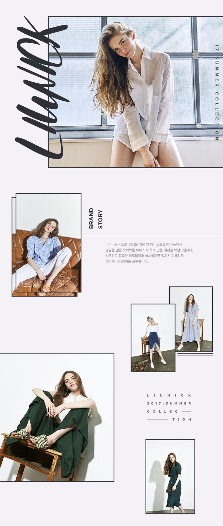 WIZWID:위즈위드 - 글로벌 쇼핑 네트워크 여성 의류 우먼 패션 기획전 LIUNICK 17 S/S 신상 추가입고 1주한정 35%세일+5%쿠폰!