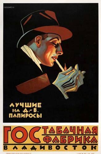 Советская реклама сигарет 10