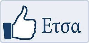 Cretan expression for the like