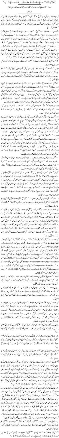 23 March 1940 Pakistan Day Urdu Speech
