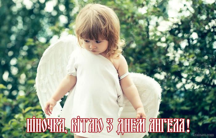 Ніна, з днем ангела! | Flower girl dresses, Flower girl, Girls dresses