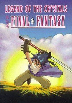 Последняя фантазия: Легенда кристаллов — Final Fantasy: Legend of the Crystals (1994) http://zserials.cc/anime/final-fantasy-legend-of-the-crystals.php  Год выпуска: 1994 Страна: Япония Жанр: аниме, приключения, комедия, фэнтези, романтика Продолжительность:1 сезон Описание Сериала:  Планета R - замечательное место, которое поддерживается 4 магическими Кристалами, каждый из которых является определенным элементом: Земля, Огонь, Вода и Ветер. Очень давно, зловещий Dark Forces украл Кристаллы…