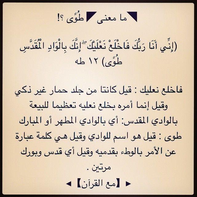 Pin By الأثر الجميل On آية وتفسير Quran Islam Quran Holy Quran