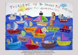 αφισα για τα δικαιωματα του παιδιου 2015 - Αναζήτηση Google