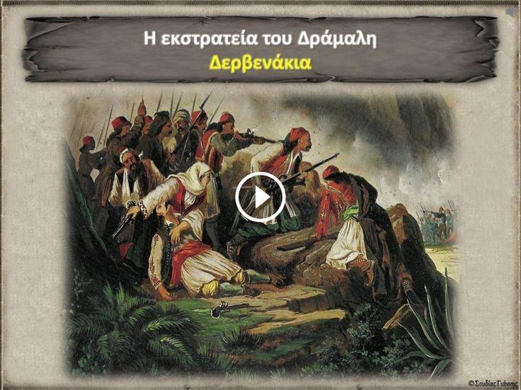 Η εκστρατεία του Δράμαλη - Δερβενάκια (βιντεομάθημα)