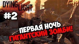 Смотреть онлайн видео Dying Light #2 ★ ПЕРВАЯ НОЧЬ! ГРОМИЛА! ★