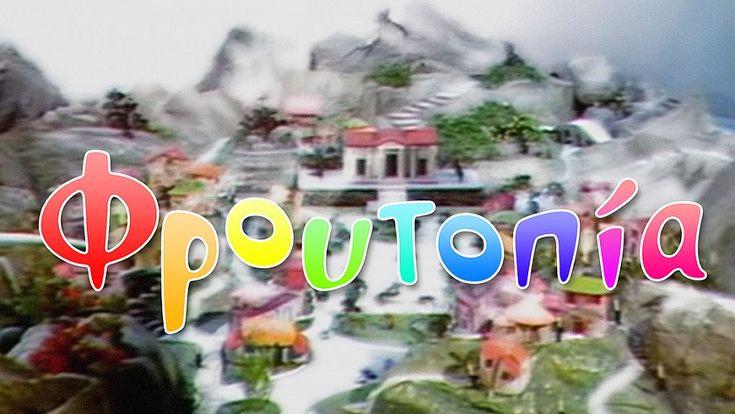 Παιδικές τηλεοπτικές σειρές των '80ς που δεν θα ξεχάσουμε ποτέ