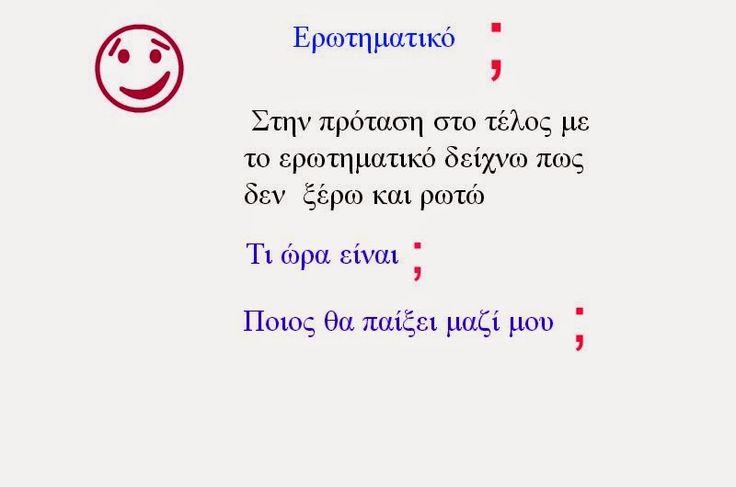 Πάω Α' και μ'αρέσει: Μαθαίνουμε για την τελεία, το ερωτηματικό, το θαυμαστικό , το κόμμα και την παύλα!