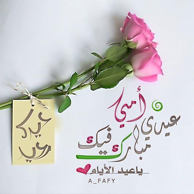 كزخـ المطـر ــات On Instagram أمي عيدي مبارك فيك ي عيد الأيام عيدك مبارك كل عام وانت Eid Mubarak Card Place Card Holders Painting Art Projects