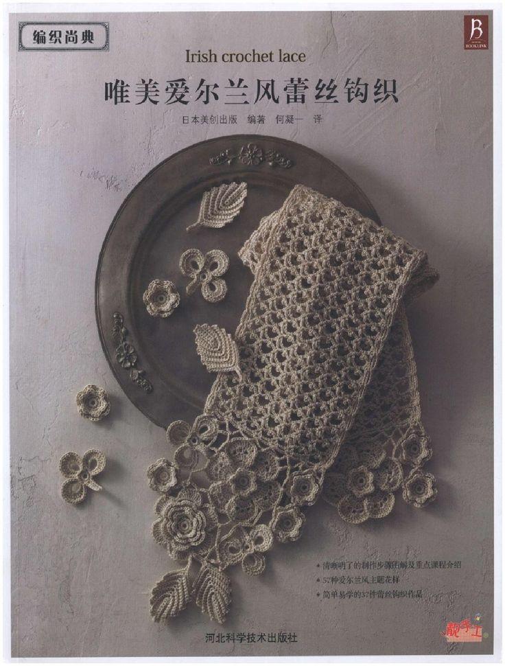 Crochet008s  PDF งานฝีมือ ถักไหมพรม โครเชต์ เล่มละ 50.-  /10 เล่ม 200 .-/40 เล่ม 300.- ดูรายละเอียดได้ที่ http://www.e-bookscafe.com/shop/main.php?url=product_list&cat_id=514