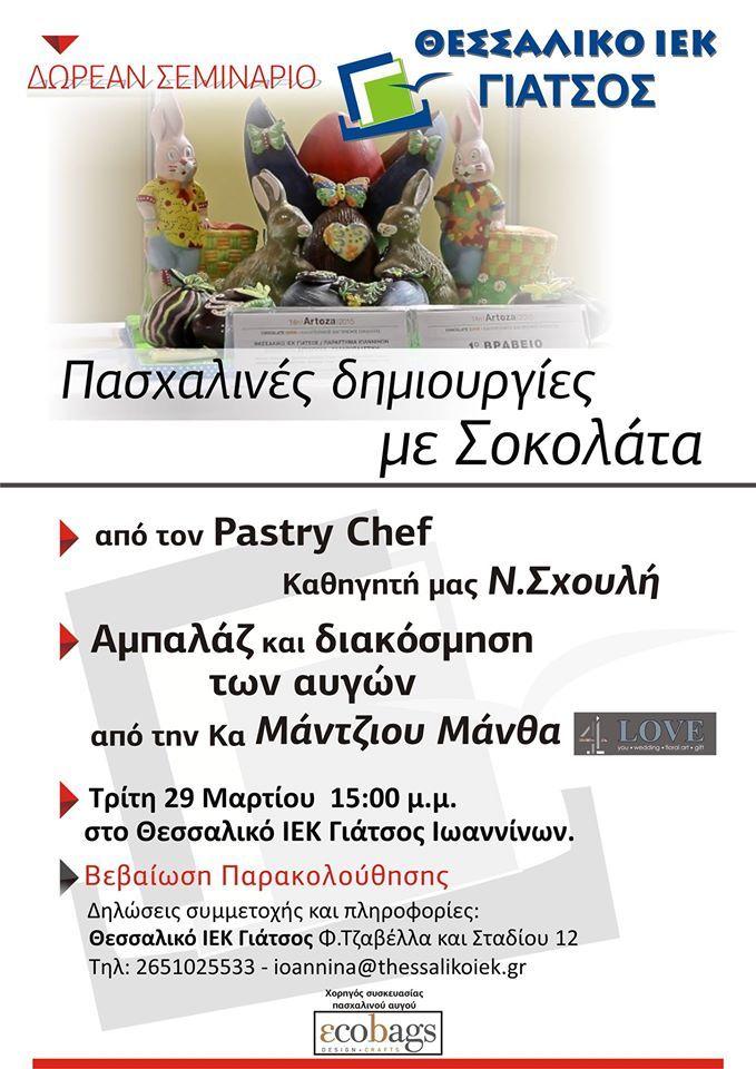 Ποιος δεν λατρεύει την σοκολάτα... Την Τρίτη 29 Μαρτίου στις 15:00 θα είμαστε στο Θεσσαλικό ΙΕΚ Γιάτσος Ιωαννίνων σε ένα δωρεάν σεμινάριο για όλους τους λάτρεις των πασχαλινών δημιουργιών με σοκολάτα. Σας περιμένουμε για να κάνουμε μαζί σας αμπαλάζ και διακόσμηση πασχαλινών αυγών!