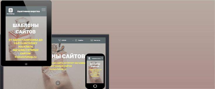 Купить HTML Шаблоны Bootstrap