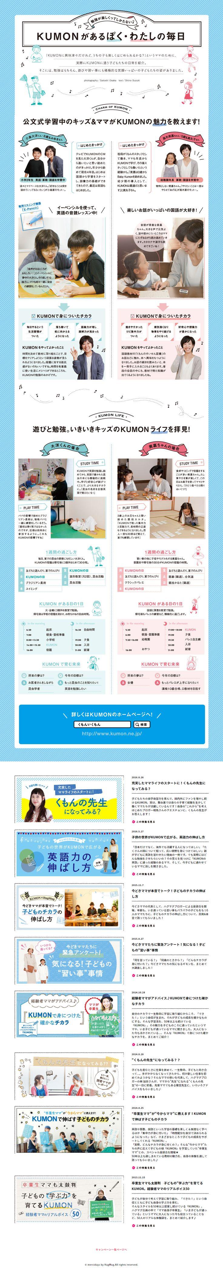 KUMONがあるぼく・わたしの毎日|WEBデザイナーさん必見!ランディングページのデザイン参考に(かわいい系)