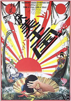 Original Vintage Poster Tadanori Yokoo Exhibition Japan Japense Pop Art Surreal