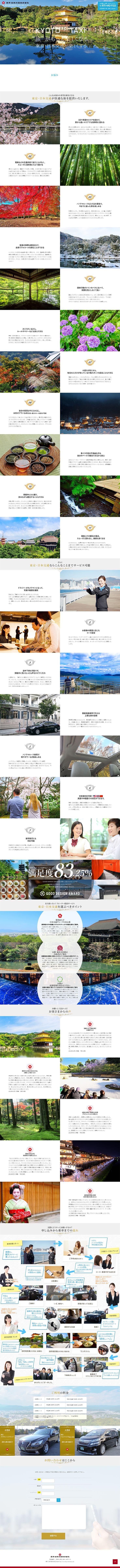 京都観光タクシーのご案内【アウトドア関連】のLPデザイン。WEBデザイナーさん必見!ランディングページのデザイン参考に(シンプル系)