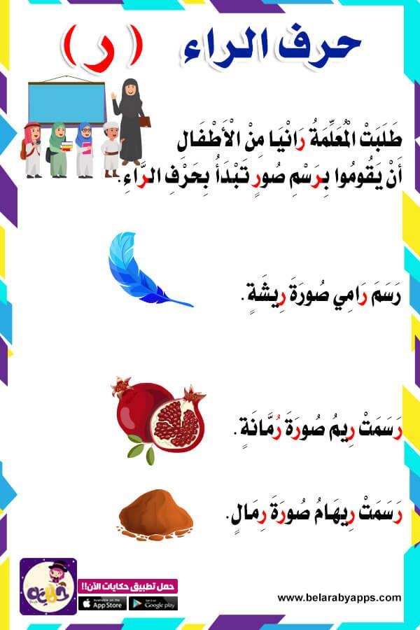 قصة للاطفال عن حرف الراء قصص الحروف العربية مصورة بالعربي نتعلم Learn Arabic Alphabet Arabic Alphabet For Kids Alphabet For Kids
