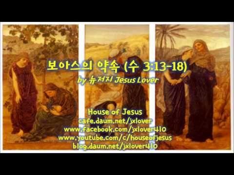 보아스의 약속 (수 3:13-18) by 뉴저지 Jesus Lover