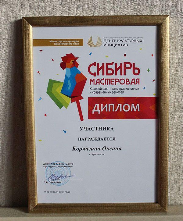 """""""Шерстяной нос"""" на Сибири Мастеровой"""