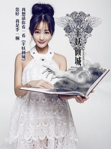 Demon Girl (2016) Chinese Drama / Episodes: 20 / Genre: Action, Fantasy, Historical, Romance, Supernatural