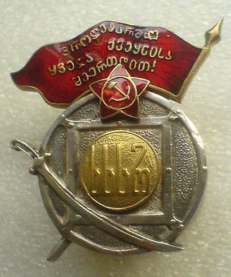 USSR Soviet  Russian Military Collection Order of the Red Banner Georgian SSR