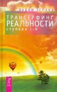 Все книги Вадима Зеланда, посвященные Трансерфингу реальности.