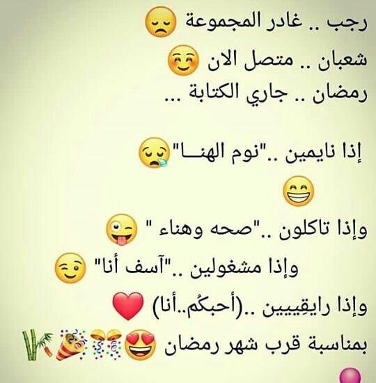 باقي اسبوعين تقريبا على رمضان Laughing Quotes Funny Arabic Quotes Love Quotes For Him