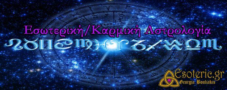 Εσωτερική/Καρμική+Αστρολογία