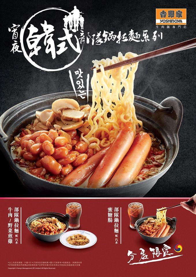 Yoshinoya ad (Japan)