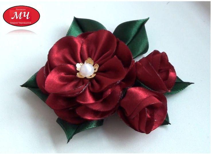 Мастер класс цветка с бутонами. Канзаши. Цветы из лент. DIY Flower with...