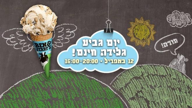 Its FREE Ben and Jerry's Ice Cream Day April 12!