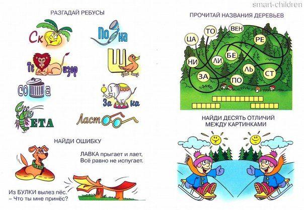 ГОЛОВОЛОМКИ, РЕБУСЫ, ЗАГАДКИ (4-6 лет) / Дети - это счастье!