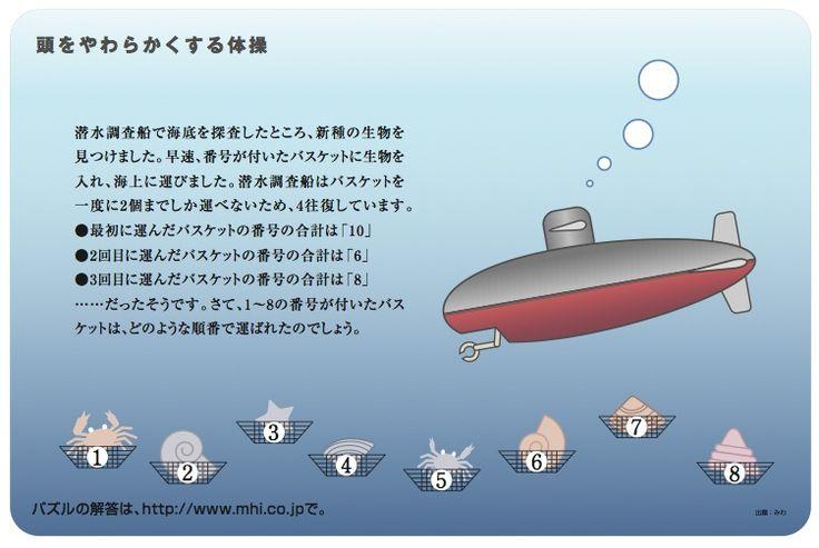 脳トレパズル 理数系(工業メーカー社内報に掲載) http://asobidea.co.jp/jp/service/d_puzquiz/