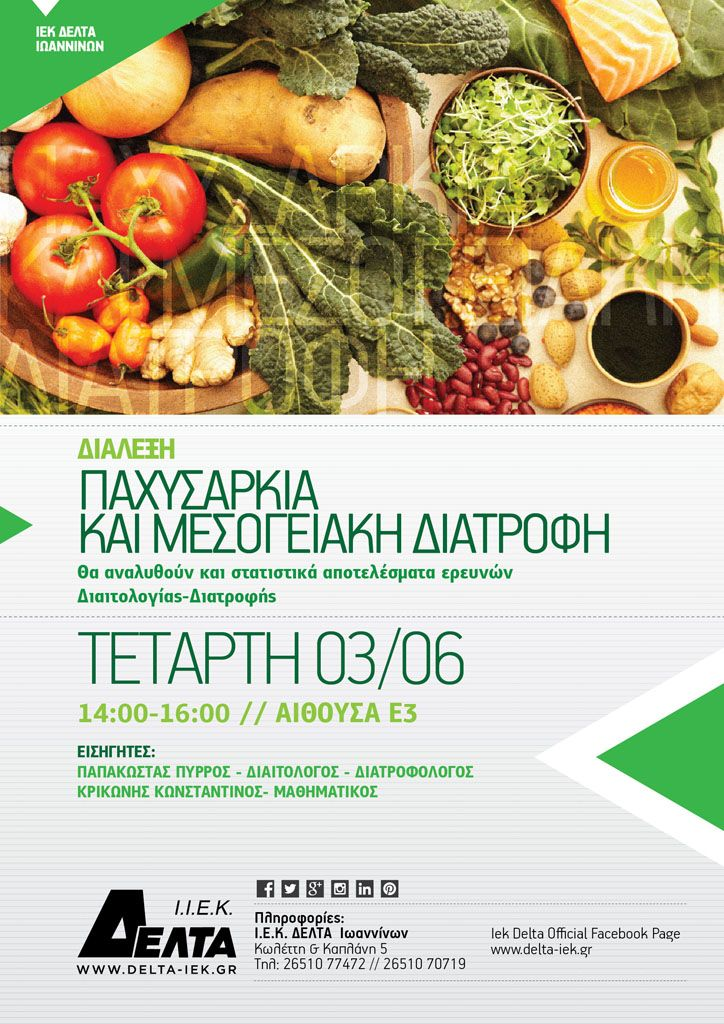 Σεμινάριο του Τομέα Τουριστικών Επαγγελμάτων με τίτλο Παχυσαρκία και Μεσογειακή Διατροφή