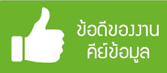 http://parttimeguru.com/ เปิดตัวเว็บไซต์ งานคีย์ข้อมูล งานพิเศษ งานทำที่บ้าน งาน Part Time @guruteamtweet >> งานคีย์ข้อมูล --> http://parttimeguru.com