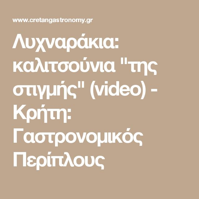 """Λυχναράκια: καλιτσούνια """"της στιγμής"""" (video) - Κρήτη: Γαστρονομικός Περίπλους"""