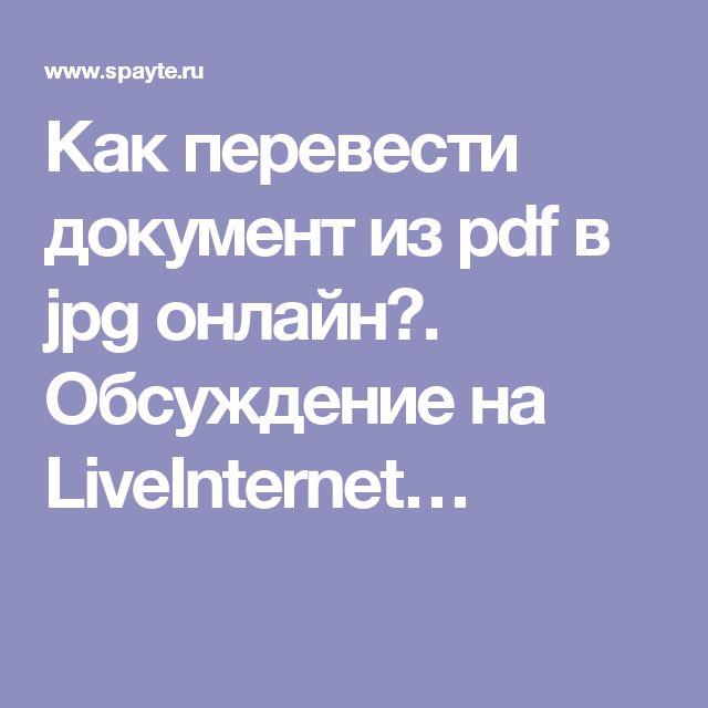 Как перевести документ из pdf в jpg онлайн?. Обсуждение на LiveInternet…