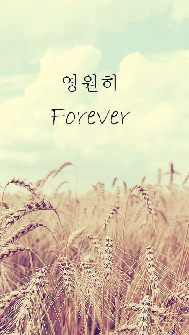 Forever (영원히)