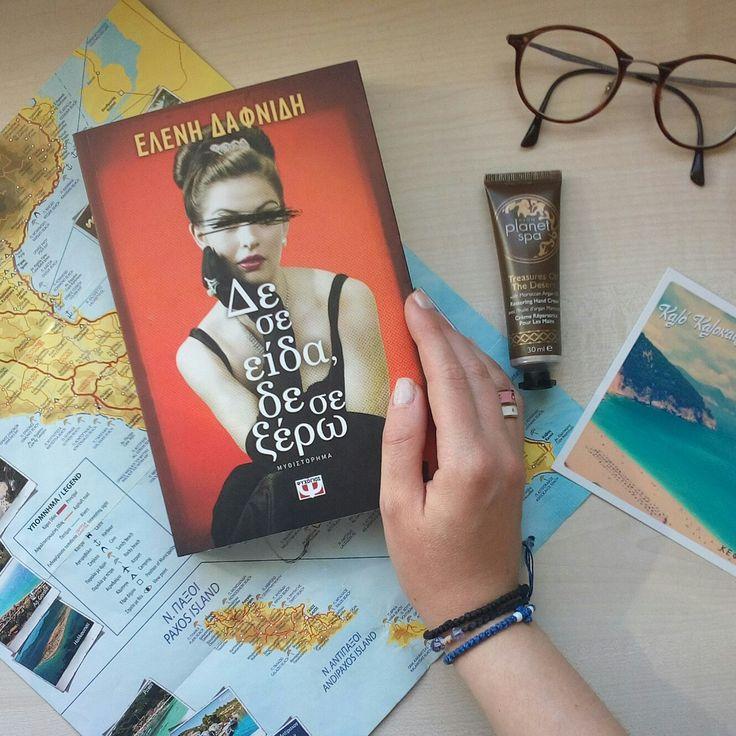Έτοιμοι για διακοπές! #καλοκαίρι #diavazo #psichogiosbooks