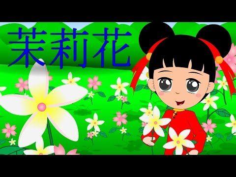 茉莉花 | Mo Li Hua | Jasmine Flower | Mandarin Kids Song with Lyrics | 童谣 | 歡樂童謠-小毛驢 - YouTube