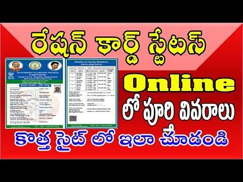 d5df077c4058c76fdeaa3d6907d9b580 - New Ration Card Online Application Telangana