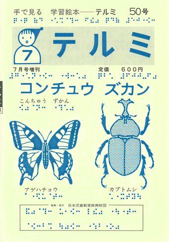テルミ昆虫図鑑の紹介