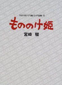 Studio Ghibli Storyboards 11 Princess Mononoke Art Book: Studio Ghibli: 9784198614751: Amazon.com: Books